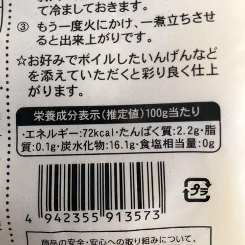 業務スーパーの里芋Mパッケージにある栄養成分表示