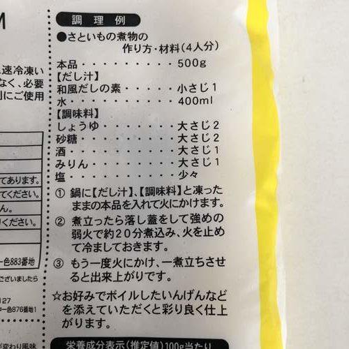 業務スーパーの里芋パッケージにある料理例表記