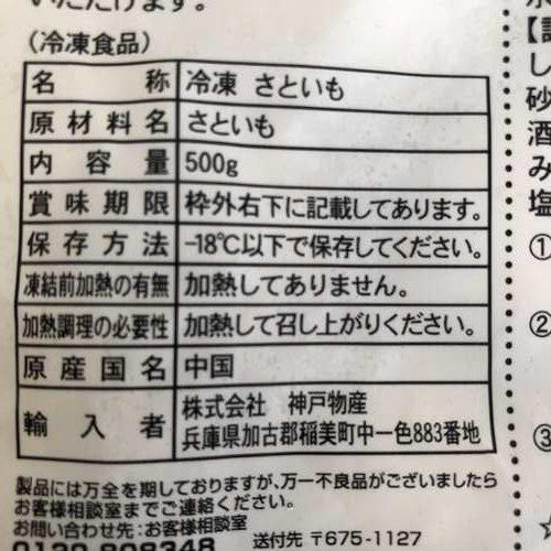 業務スーパーの里芋Mパッケージにある商品詳細表示