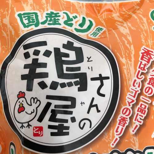 業務スーパーの手羽唐揚パッケージにある鶏屋さんマーク