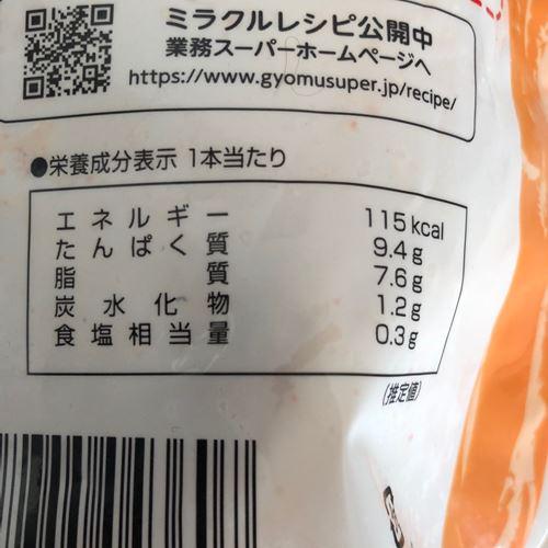 業務スーパーの手羽唐揚パッケージ裏にある栄養成分表示