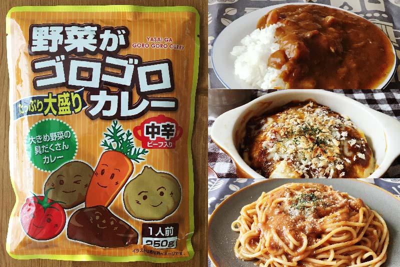 野菜がゴロゴロカレーは業務スーパーの人気品【お手軽アレンジレシピ】