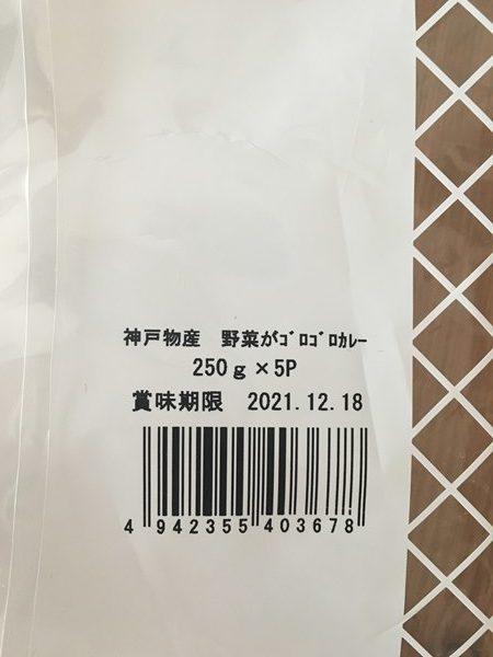 業務スーパーの野菜がゴロゴロカレー外装袋にある内容量表示