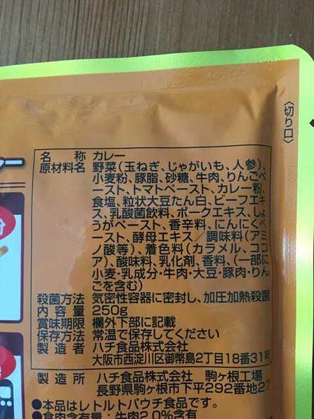 野菜がゴロゴロカレーパッケージにある商品詳細表示