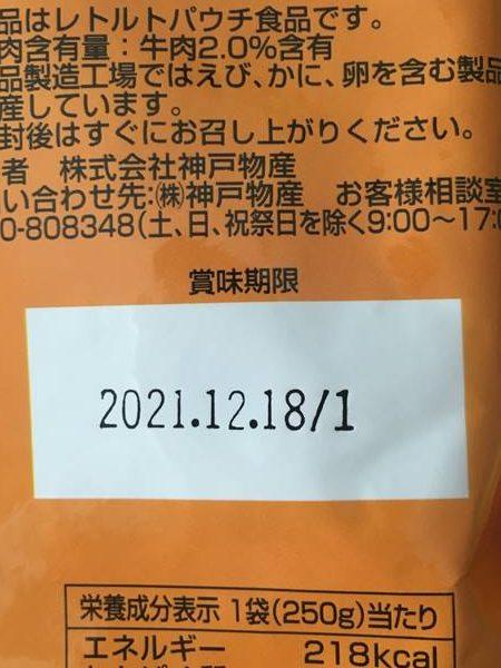 野菜がゴロゴロカレーパッケージにある賞味期限表示