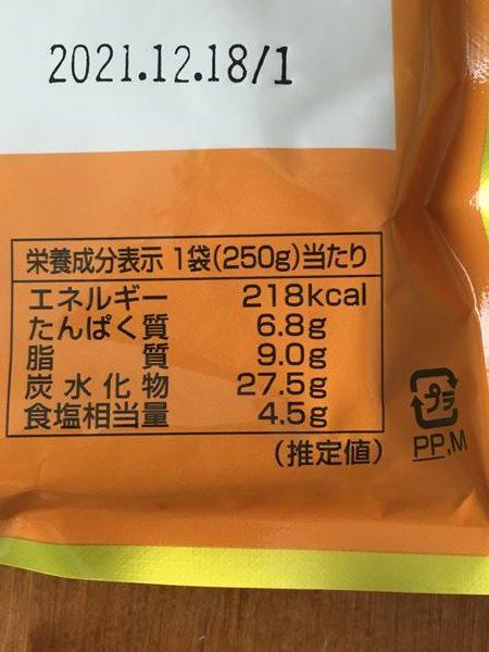 野菜がゴロゴロカレーパッケージにある栄養成分表示