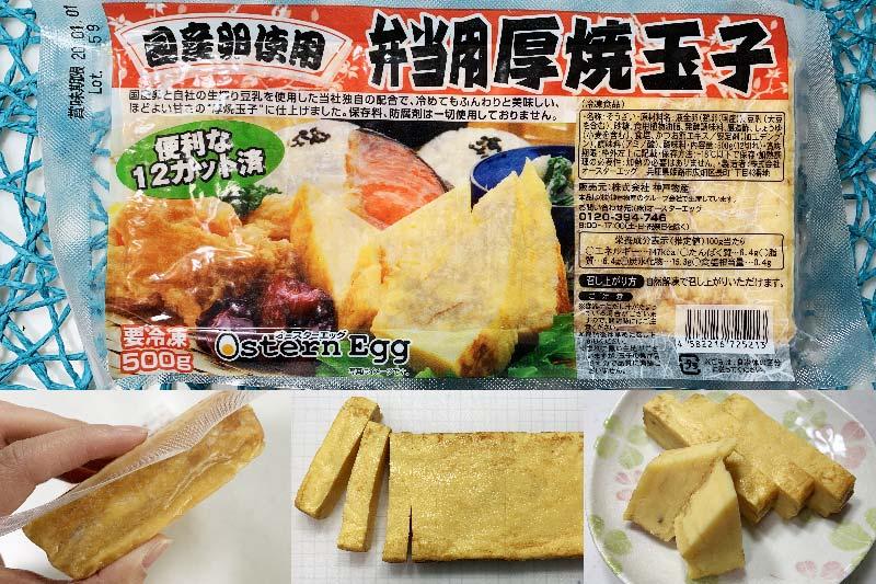 お弁当用厚焼き玉子は業務スーパーの良コスパ品・色んな食べ方ができる