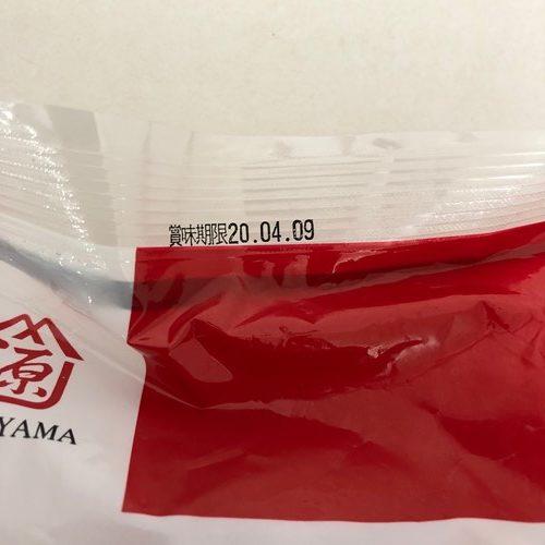 業務スーパーのチャーシュー用豚肉パッケージにある賞味期限表示