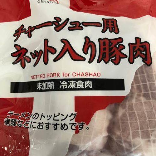 業務スーパーのチャーシュー用豚肉パッケージにある商品名