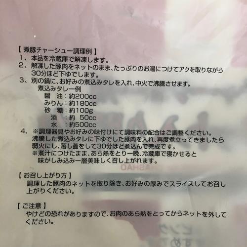 業務スーパーのチャーシュー用豚肉パッケージ裏にある調理例表記
