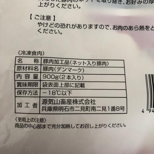 業務スーパーのチャーシュー用豚肉パッケージ裏にある商品詳細表示