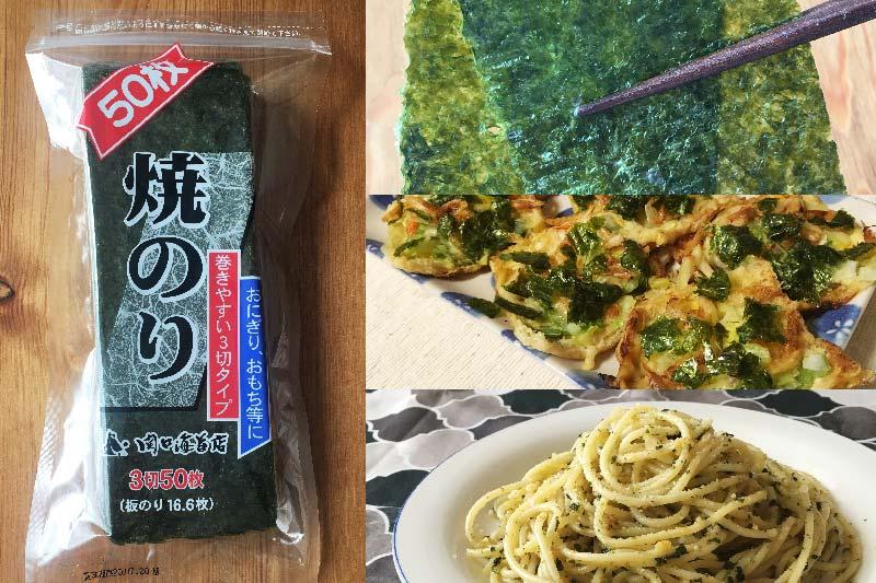 業務スーパーで購入した海苔は50枚入りで値段も安い【お手軽アレンジ】