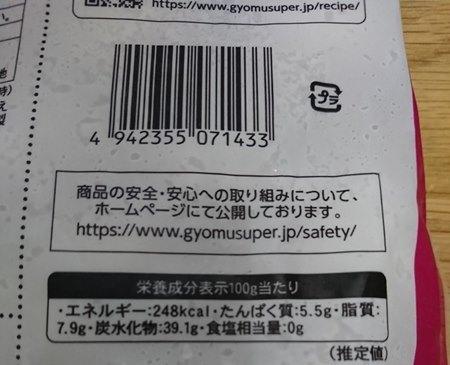業務スーパーのごま団子パッケージ裏にある栄養成分表示