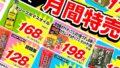 業務スーパーのチラシから分かるセール情報と価格