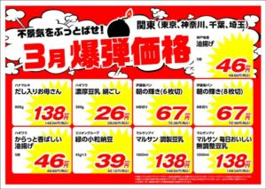 業務スーパー2020年3月関東圏のチラシ