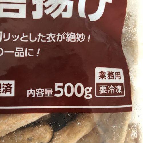業務スーパーのごぼう唐揚げパッケージにある内容量表示