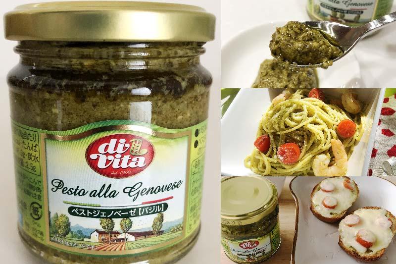 業務スーパーのジェノベーゼはイタリア直輸入品!すぐ作れる絶品レシピ