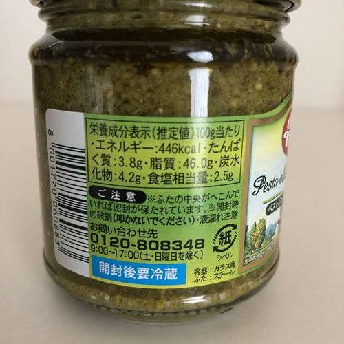 業務スーパーのジェノベーゼソース瓶ラベルにある栄養成分表示