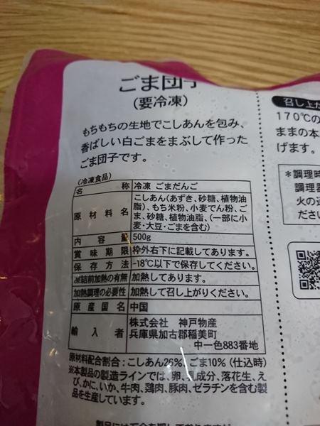 業務スーパーのごま団子パッケージ裏にある商品詳細表示
