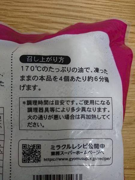 業務スーパーのごま団子パッケージ裏にある召し上がり方表記