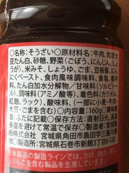 業務スーパーの牛そぼろ瓶ラベルにある商品詳細表示