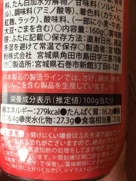 業務スーパーの牛そぼろ瓶ラベルにある栄養成分表示