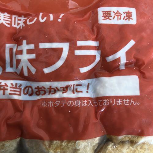 業務スーパーのホタテ風味フライパッケージにある文言