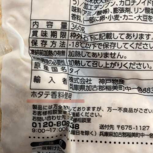 業務スーパーのホタテ風味フライパッケージ裏にあるホタテ香料使用の文字