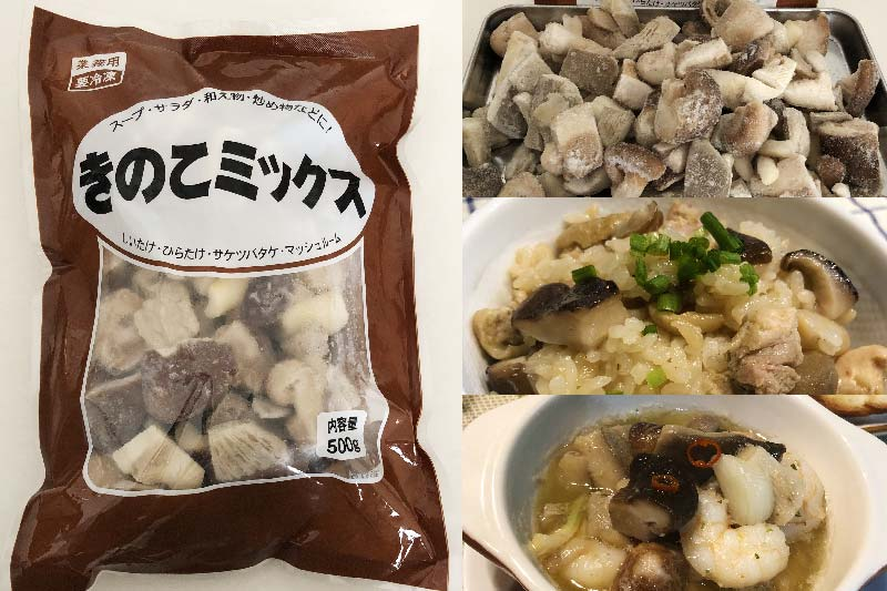 業務スーパーのきのこミックスは超便利!炊き込みご飯やアヒージョレシピ