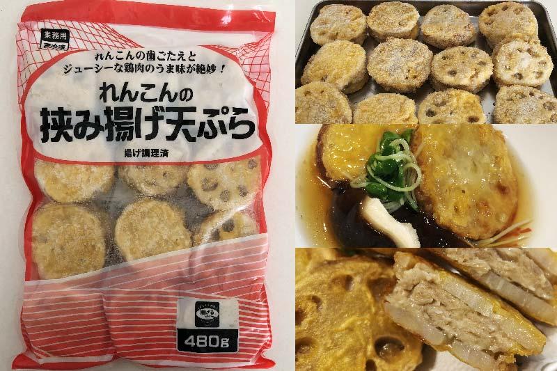 れんこんの天ぷらはサクサク感と優しい味【美味しい揚げ方・アレンジ】