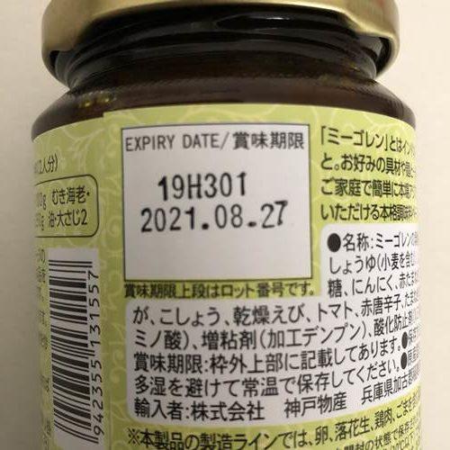 業務スーパーのミーゴレンの素瓶ラベルにある賞味期限表示