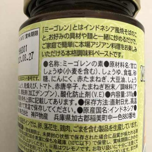 業務スーパーのミーゴレンの素瓶ラベルにある商品詳細表示