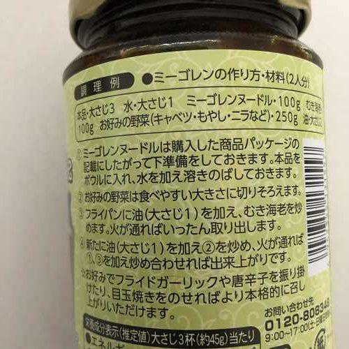 業務スーパーのミーゴレンの素瓶ラベルにある調理例表記