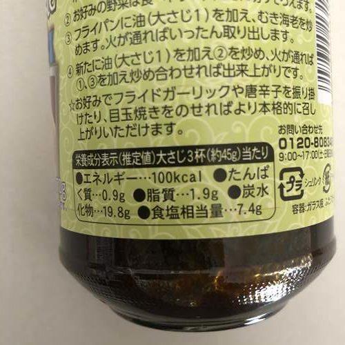 業務スーパーのミーゴレンの素瓶ラベルにある栄養成分表示
