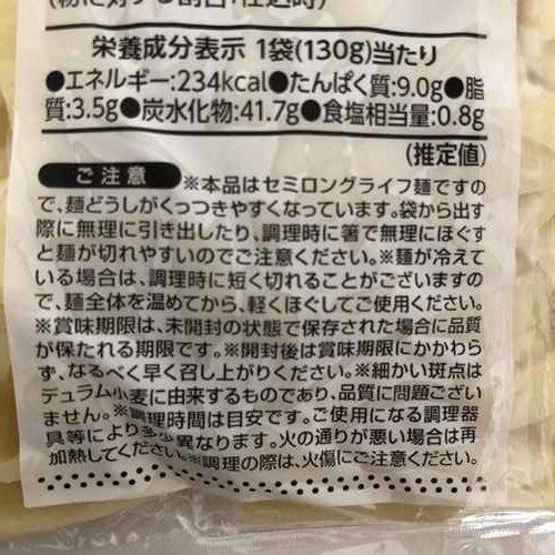 業務スーパーの釜揚げパスタパッケージ裏にある注意書き