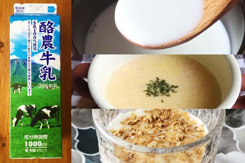 業務スーパーで購入した牛乳はお手頃な値段でおすすめ【簡単レシピ】