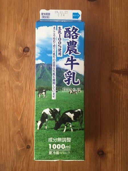 業務スーパーで購入した酪農牛乳