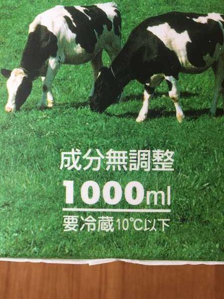 業務スーパーで購入した牛乳パックにある内容量表示