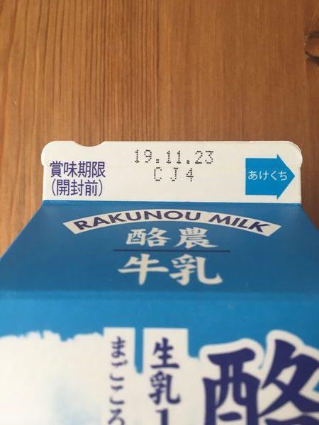 業務スーパーの牛乳パック上部にある賞味期限表示