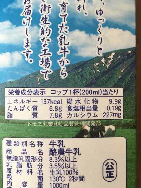 業務スーパーで購入した牛乳パックにある栄養成分表示