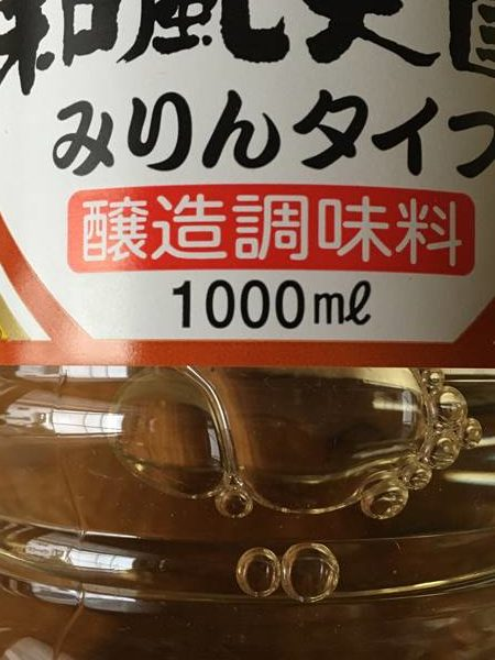 業務スーパーみりんボトルラベルにある内容量表示