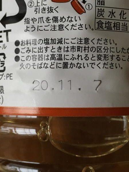 業務スーパーのみりんボトルラベルにある賞味期限表示