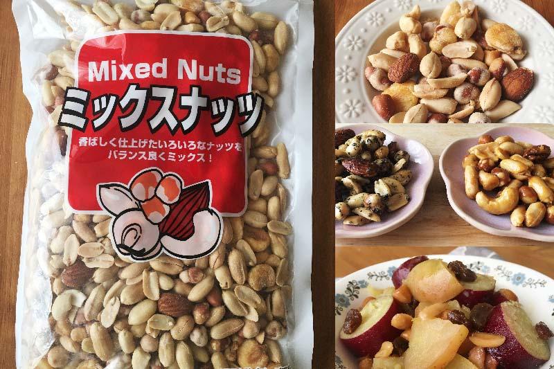 業務スーパーのミックスナッツは低価格で美味・お菓子やおかず作りにも!