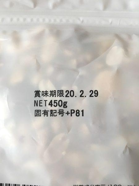 業務スーパーのミックスナッツパッケージ裏にある賞味期限表示
