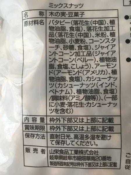 業務スーパーのミックスナッツパッケージ裏にある商品詳細表示