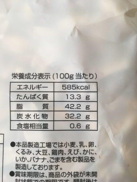 業務スーパーのミックスナッツパッケージ裏にある栄養成分表示
