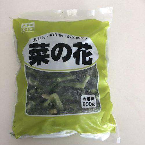 業務スーパーの菜の花