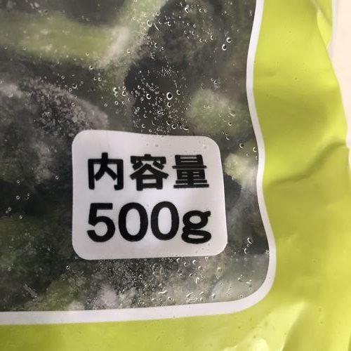 業務スーパーの菜の花パッケージにある内容量表示