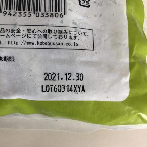 業務スーパーの菜の花パッケージ裏にある賞味期限表示