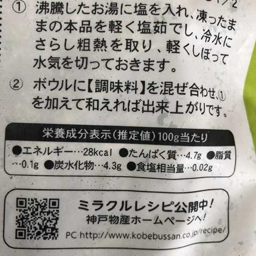 業務スーパーの菜の花パッケージ裏にある栄養成分表示